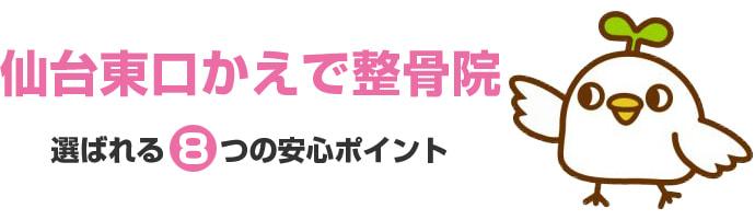 仙台東口かえで整骨院9つの安心ポイント