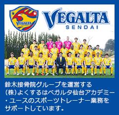 ベガルタ仙台アカデミー・ユース