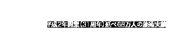 鈴木接骨院グループ