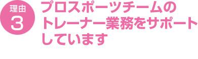Jリーグベガルタ仙台アカデミー・ユースのトレーナー業務をサポート