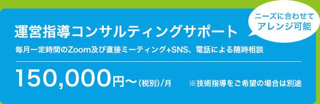 運営指導コンサルティングサポート 150,000円~(税別)/月