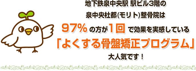 地下鉄泉中央駅駅ビル3階の泉中央杜都整骨院は、97%の方が1回で効果を実感している「よくする骨盤矯正プログラム」大人気です!