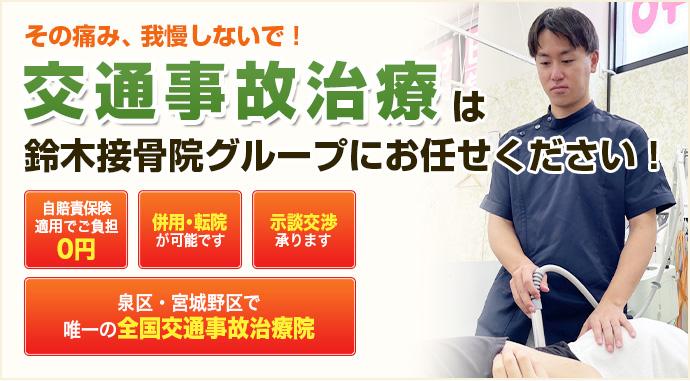 交通事故治療は鈴木接骨院グループにおまかせください
