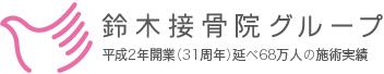 仙台の鈴木接骨院グループ