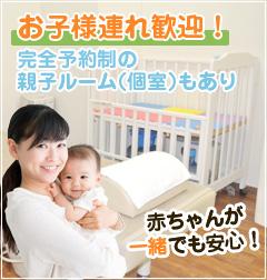 仙台東口かえで整骨院はお子様連れ歓迎