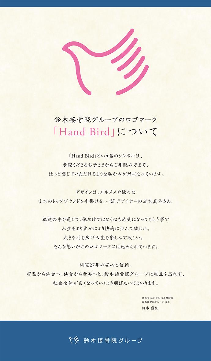 鈴木接骨院ロゴ説明ポスターA3_01