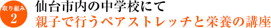 仙台市内の中学校にて親子で行うペアストレッチと栄養の講座