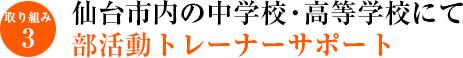 仙台市内の中学校・高等学校にて部活動トレーナーサポート