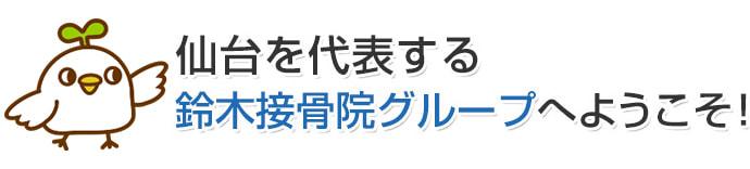仙台を代表する鈴木接骨院グループへようこそ!