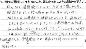 voice_20160105_01